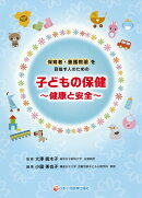保育者・養護教諭を目指す人のための子どもの保健第2版