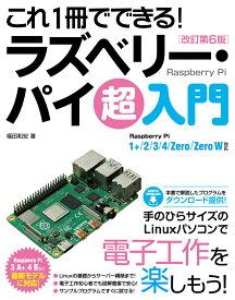 これ1冊でできる!ラズベリー・パイ 超入門 改訂第6版 Raspberry Pi 1+/2/3/4/Zero/Zero W対応 [ 福田和宏 ]