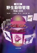 増補版 野生動物管理ー理論と技術ー