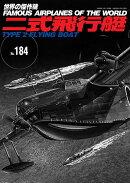 二式飛行艇(世界の傑作機No.184)