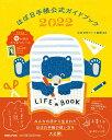 【特典】ほぼ日手帳公式ガイドブック 2022(メッセージカード)