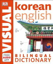 Korean-English Bilingual Visual Dictionary KOREAN-ENGLISH BILINGUAL VISUA [ DK ]
