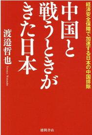 中国と戦うときがきた日本 経済安全保障で加速する日本の中国排除 [ 渡邉哲也 ]