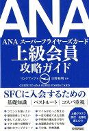 ANA上級会員攻略ガイド