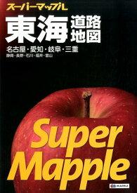 東海道路地図7版 名古屋・愛知・岐阜・三重 静岡・長野・石川・福井・ (スーパーマップル)