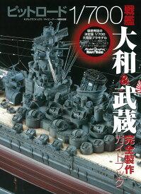 ピットロード1/700戦艦大和&武蔵完全製作ガイドブック [ モデルグラフィックス編集部 ]