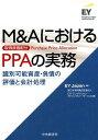 M&AにおけるPPAの実務 識別可能資産・負債の評価と会計処理 [ EY Japan ]