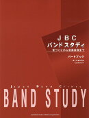 JBC バンドスタディ JBC バンドスタディ パートブック ユーフォニアム
