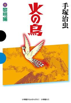 火の鳥(1(黎明編))