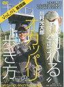 "DVD>川村光大郎""釣れる""オカッパリの歩き方(1(基礎編)) (<DVD>) [ 川村光大郎 ]"