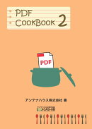 【POD】PDF CookBook 第2巻