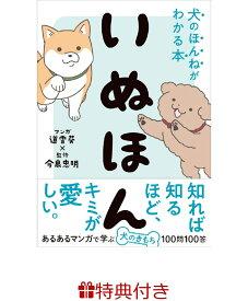 【特典付き】いぬほん 犬のほんねがわかる本 [ 今泉忠明 ]