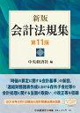 新版会計法規集〈第11版〉 [ 中央経済社 ]