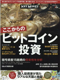 NETMONEY ここからのビットコイン投資 (NIKKO MOOK)
