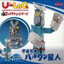 【バーゲン本】U-LaQ 宇宙忍者バルタン星人