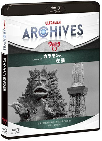 ULTRAMAN ARCHIVES『ウルトラQ』Episode 16「ガラモンの逆襲」【Blu-ray】 [ (趣味/教養) ]