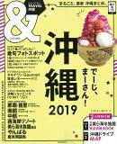 &TRAVEL沖縄(2019)