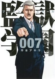 監獄学園(7) (ヤンマガKCスペシャル) [ 平本アキラ ]