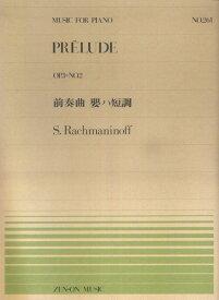 ラフマニノフ/前奏曲嬰ハ短調 (全音ピアノピース) [ セルゲイ・ラフマニノフ ]