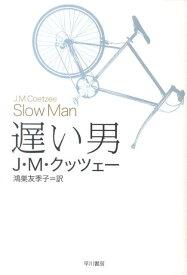 遅い男 [ J.M.クッツェー ]