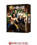 【先着特典】俺の家の話 DVD-BOX(B6クリアファイル(キービジュアル))