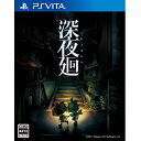 深夜廻 初回限定版 PS Vita版