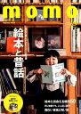 momo(vol.18) 絵本と昔話特集号 古くて新しいストーリーの宝庫絵本と昔話 (impress mook)