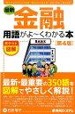 最新金融用語がよ〜くわかる本第4版 [ 石原敬子 ]