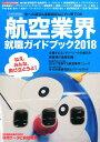 航空業界就職ガイドブック(2018) (イカロスmook)
