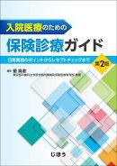 入院医療のための保険診療ガイド 第2版