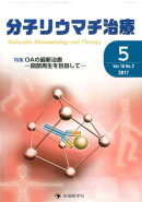 分子リウマチ治療*Molecular Rheumatology and Ther(Vol.10 No.2(201)
