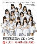 【楽天ブックス限定先着特典】Are you Happy?/A gonna (初回限定盤A CD+DVD) (ポストカード付き)