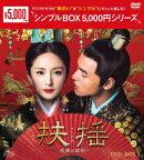 【予約】扶揺(フーヤオ)〜伝説の皇后〜 DVD-BOX1