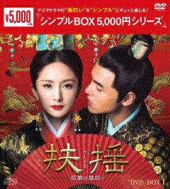 扶揺(フーヤオ)〜伝説の皇后〜 DVD-BOX1 [ ヤン・ミー ]
