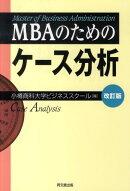 MBAのためのケース分析改訂版