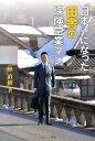 日本一になった田舎の保険営業マン [ 林直樹 ]