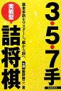3・5・7手実戦型詰将棋 基本手筋をマスターし、級から段へ [ 飯野健二 ]