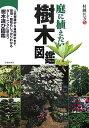 庭に植えたい樹木図鑑 [ 村越匡芳 ]