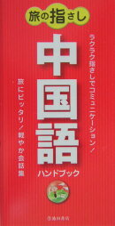 旅の指さし中国語ハンドブック