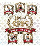 8時だョ!全員集合 ゴールデン・コレクション 豪華版【限定版】