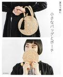 夏糸で編む 小さなバッグとポーチ