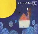 ミニカレンダー かわいい月のカレンダー 2013