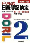 ドリル式日商簿記検定2級新版第19版