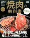 焼肉の教科書最新版 肉の部位を完全解説知るともっと美味しくなる! (e-MOOK) [ 田辺晋太郎 ]