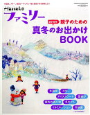 Hanakoファミリー 親子のための2018年真冬のお出かけBOOK