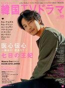 もっと知りたい!韓国TVドラマ(vol.85)