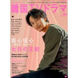 もっと知りたい!韓国TVドラマ(vol.85) キム・ナムギル「医心伝心」「七日の王妃」、スペシャルレポート (MEDIABOY MOOK)