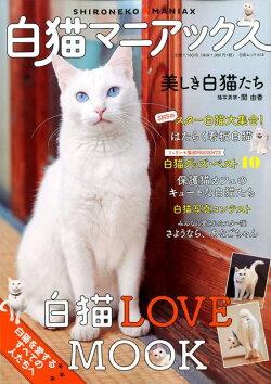 白猫マニアックス