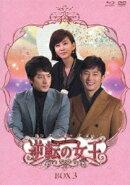 逆転の女王 ブルーレイ&DVD-BOX3 完全版【Blu-ray】