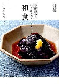斉藤辰夫のいちばんかんたんな和食 5つのルールで必ずおいしい (きょうの料理 生活実用シリーズ)